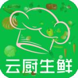 云厨生鲜app