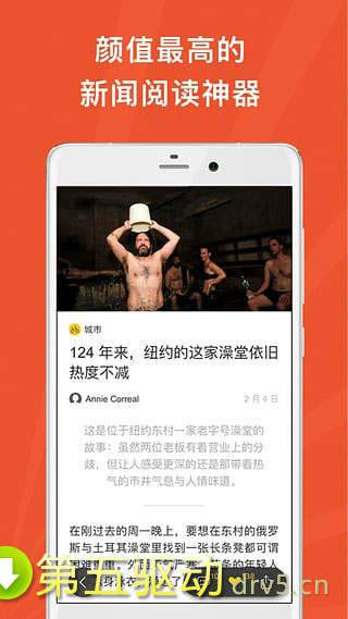 好奇心日报最新app图1