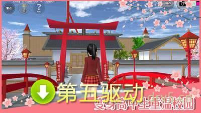 樱花校园模拟器万圣节汉化版图1