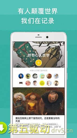 好奇心日报最新app图4
