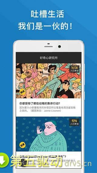 好奇心日报最新app图2