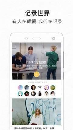 好奇心日报最新app