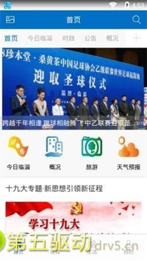 中国临淄app图4