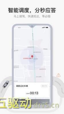 首汽约车最新app图2