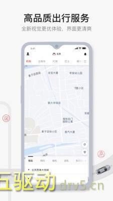 首汽约车最新app图4