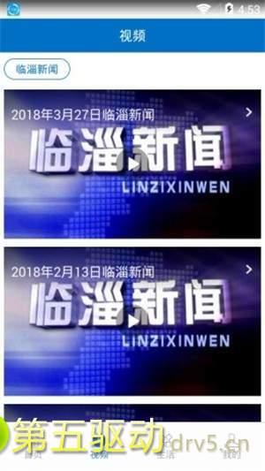 中国临淄app图3