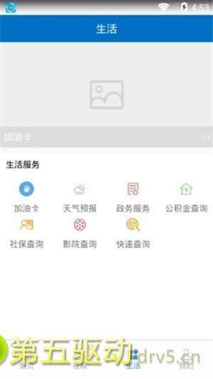中国临淄app图2