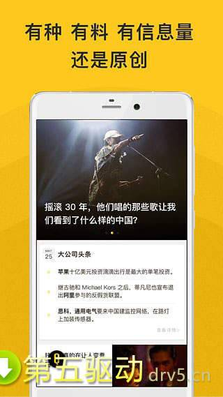 好奇心日报最新app图3
