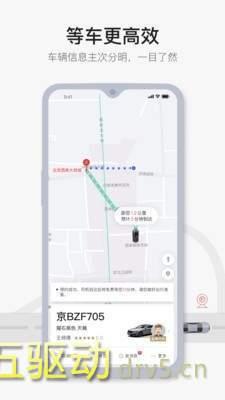 首汽约车最新app图1