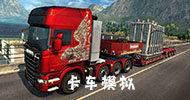 卡車模擬游戲手機版