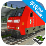 欧洲火车模拟器2020