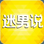 迷男说最新app