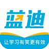 蓝迪教育app