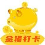 金猪打卡最新app