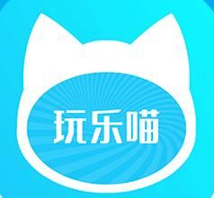 玩乐喵app