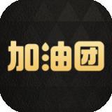 加油团app