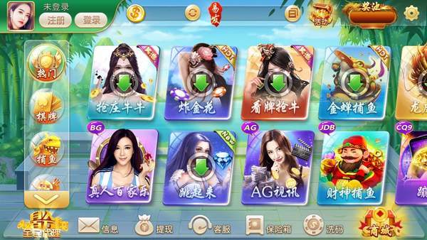 易发棋牌app官网版