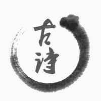 文泰古诗app