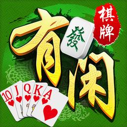 有闲棋牌app