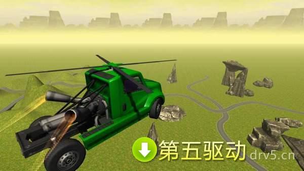 直升机卡车飞行图3