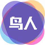 鸟人助手最新app