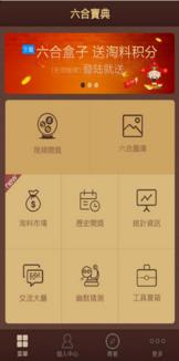 六盒宝典香港版图2