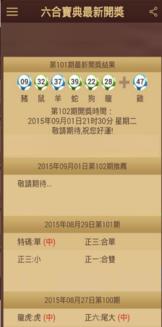 六盒宝典香港版图3