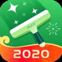 极速清理管家2020官方版
