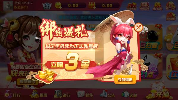 千禧棋牌168官网版下载图2