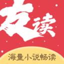友读小说官网版下载