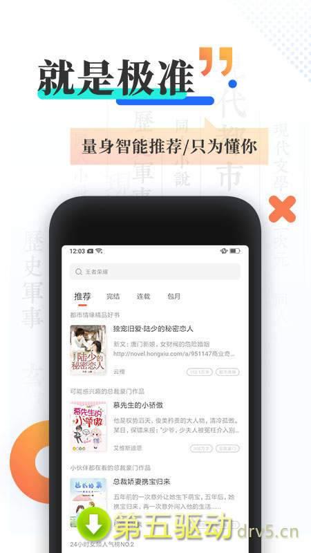 阅读神器app官方版图2