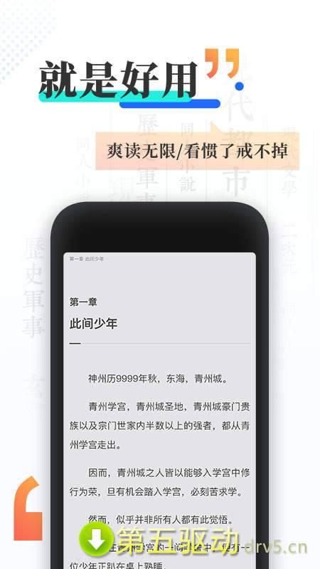 阅读神器app官方版图3