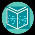 污小说app免费版下载