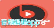 音频编辑app