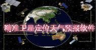 精准卫星定位天气预报软件
