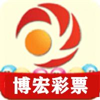 博宏彩票app