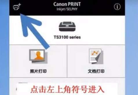 佳能打印app