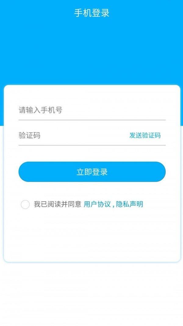 捷登app图4
