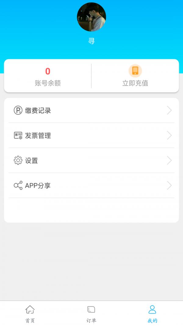 捷登app图2