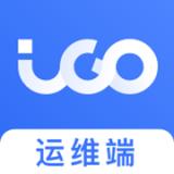 iGO运维端app下载
