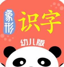 象形识字app