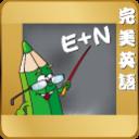 完美英语最新版app