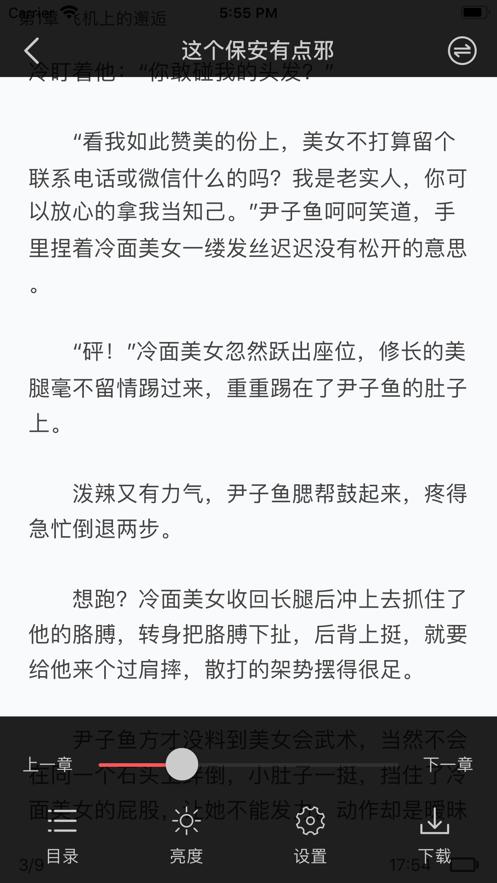 红果小说赚钱版