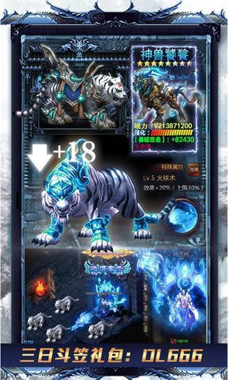 飘雪传奇官网版下载图3