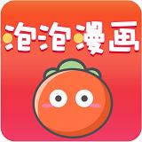 泡泡漫书最新app
