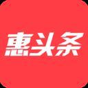 惠头条官方版app