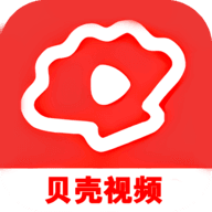 贝壳视频app最新版