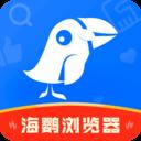 海鹦浏览器国际版下载