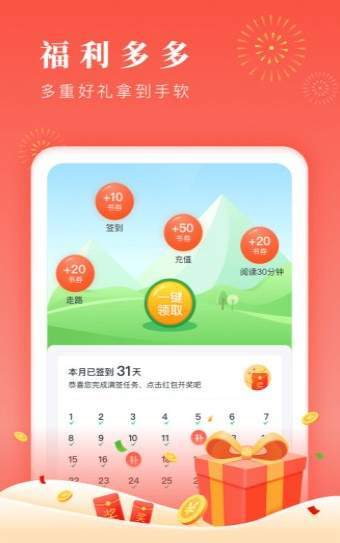 博文小说app图3