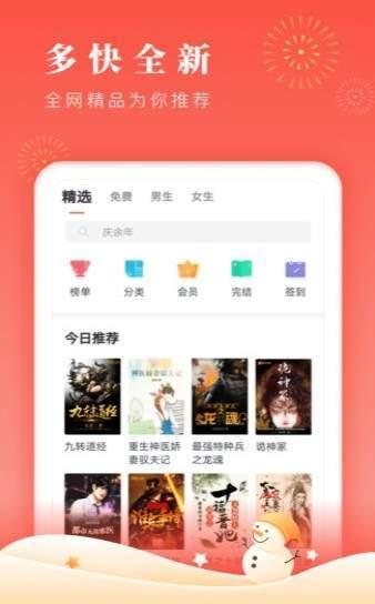 博文小说app图1